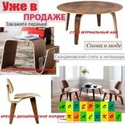 Столы и кресла в скандинавском стиле!