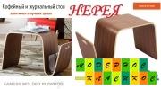 Кофейный и журнальный столик Нерея